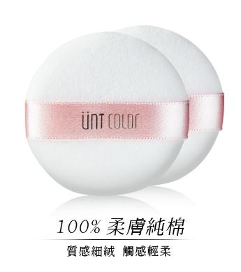 [UNT] 純棉細絨蜜粉撲