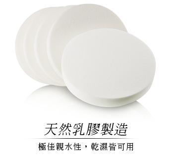 專業圓形海綿粉撲