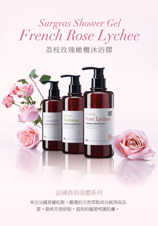 SURGRAS SHOWER GEL<br/><br/>FRENCH ROSE LYCHEE<br/><br/>荔枝玫瑰橄欖沐浴膠<br/><br/>來自法國普羅旺斯,嚴選的天然萃取成分純淨高品質,氣味芳香舒服,溫和的寵愛呵護肌膚。<br/><br/>